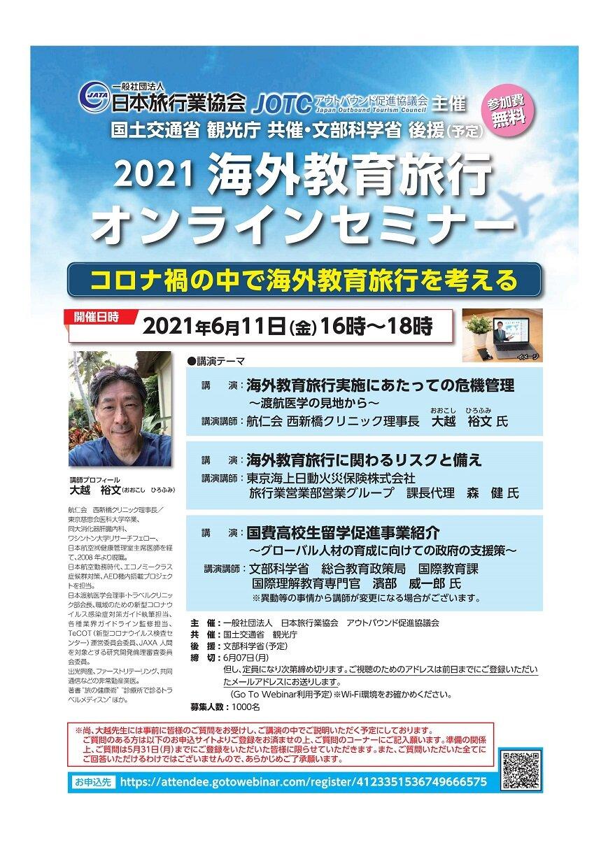 20210611jataseminar.jpg