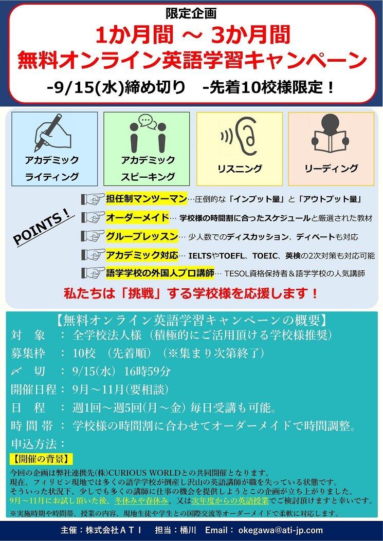 20210907english_campaign_revised.jpg