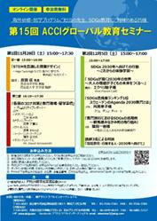 5.acci_global_Seminar.png