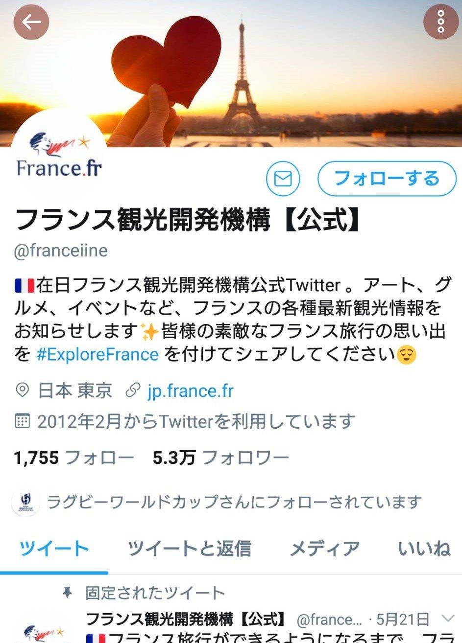 フランス観光開発機構Twitter.jpg