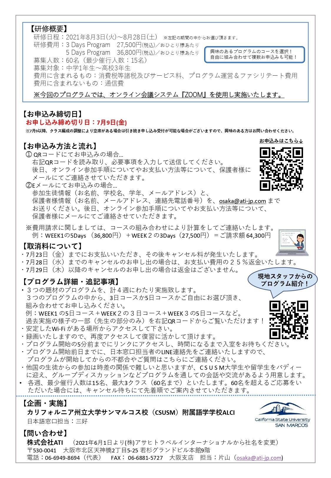 ●ご案内:ALCIプログラム募集要項_page-0002.jpg