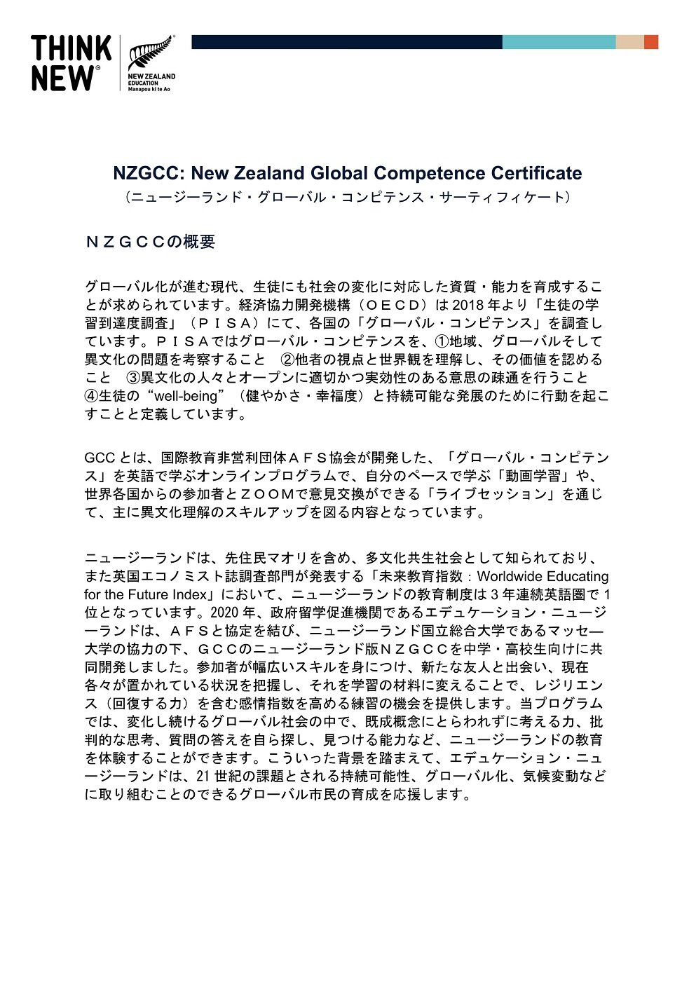 NZGCC.jpg