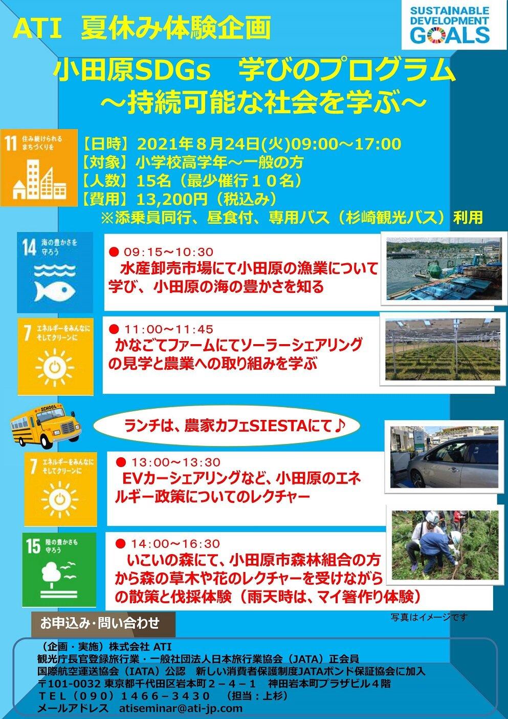SDGsOdawara20210607.jpg
