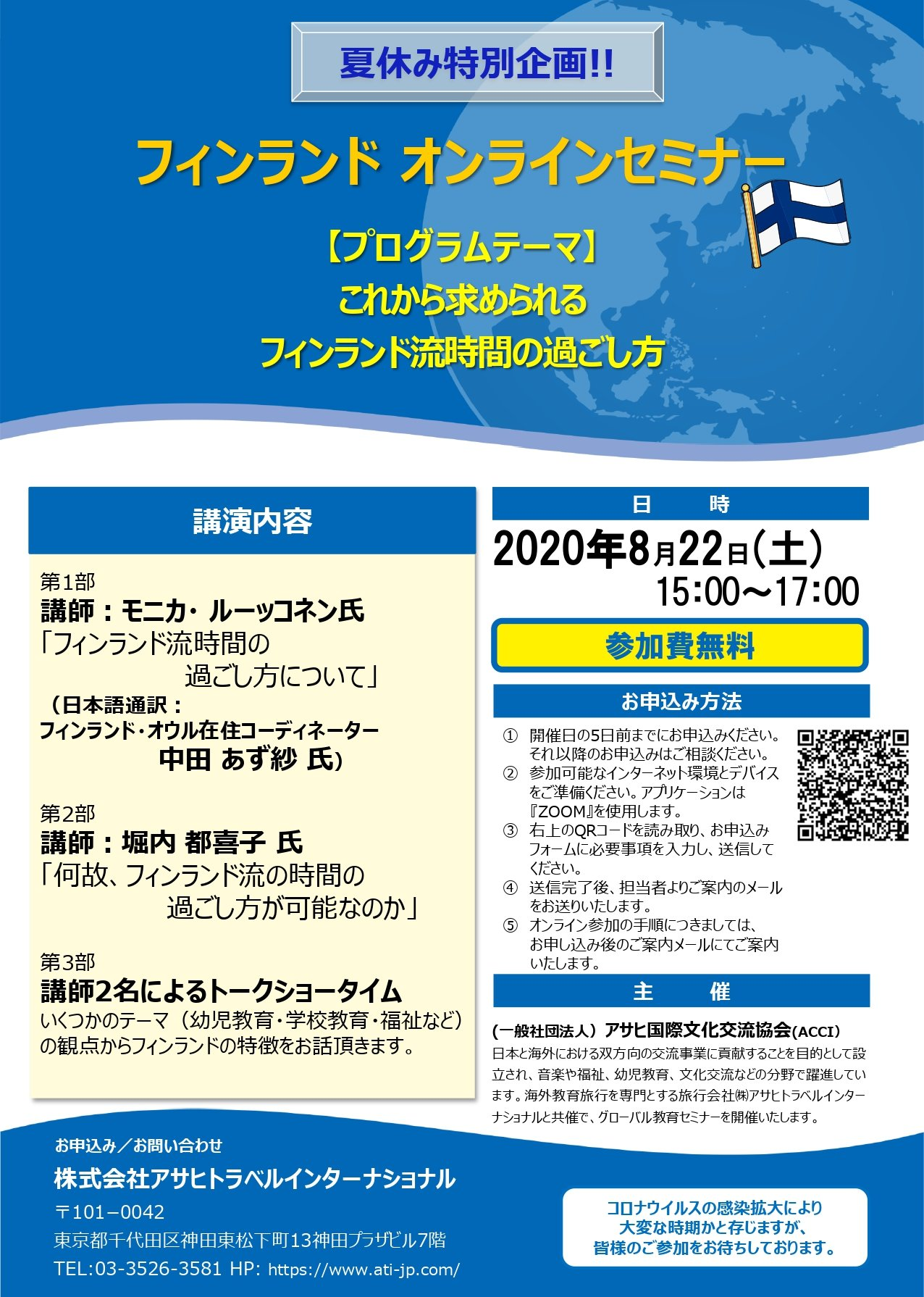 FINオンラインセミナーのご案内(8月)_0715_表面.jpg