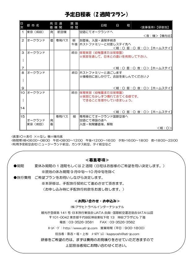 itinerary10.jpg