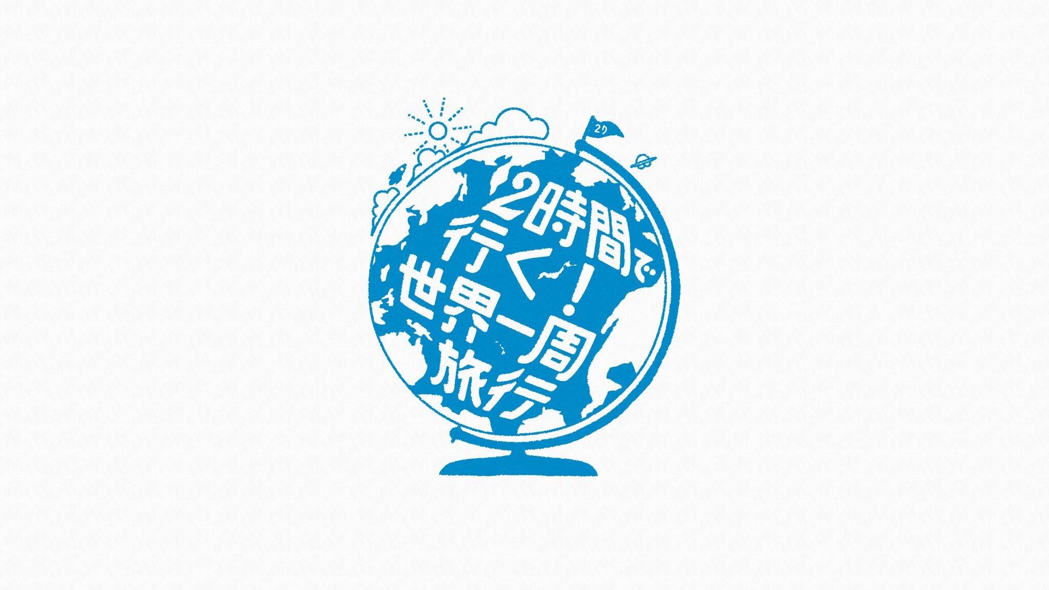 worldTravelLogo.jpg